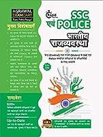 S S C & Police Bhartiya Rajvyavastha ( Rapid Series)