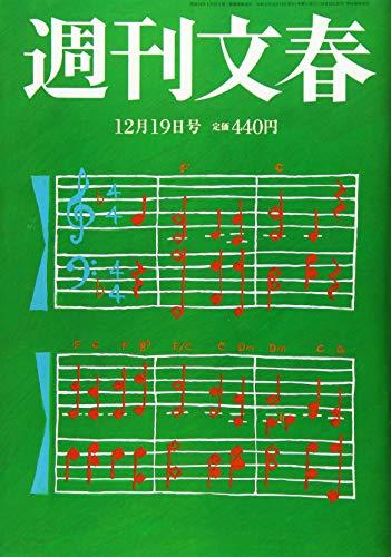 週刊文春 2019年 12/19 号 [雑誌]