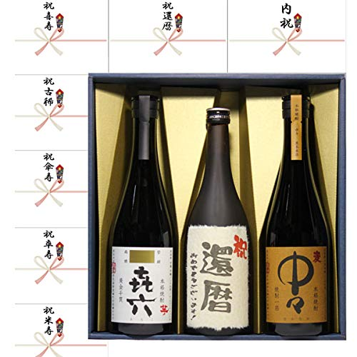 還暦祝い ギフト お酒 還暦祝い のし+ 還暦祝い ラベル黒麹芋焼酎+喜六+中々麦 720ml 3本セット