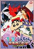 映画 クレヨンしんちゃん 雲黒斎の野望 [DVD] image