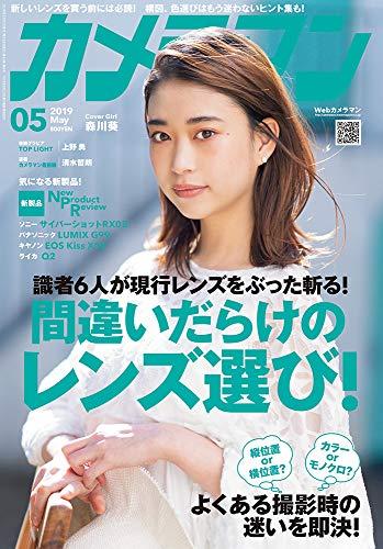 カメラマン 2019年5月号 [雑誌]