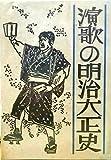 添田唖蝉坊・添田知道著作集〈4〉演歌の明治大正史 (1982年)