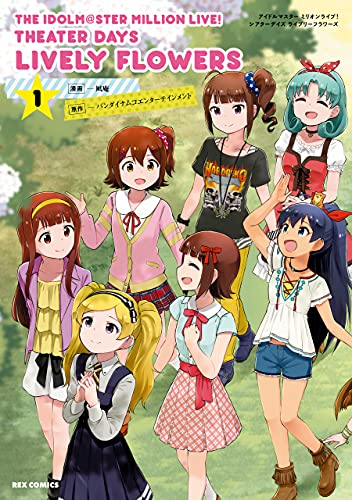 THE IDOLM@STER MILLION LIVE! THEATER DAYS LIVELY FLOWERS: 1【イラスト特典付】 (REXコミックス)