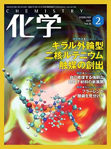 化学 2月号 (2021-01-18) [雑誌]