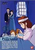 愛少女ポリアンナ物語(5)[DVD]