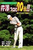 この1冊で夢をかなえるレッスンまんが!! 芹澤プロと70台!! 1 夢の70台に挑戦だ!!