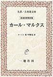 カール・マルクス (名著/古典籍文庫―岩波文庫復刻版)