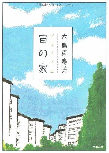 宙の家 (角川文庫)の詳細を見る