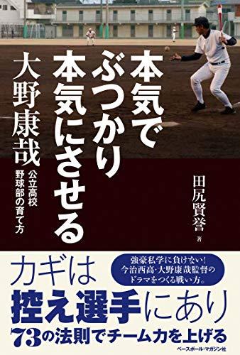 本気でぶつかり本気にさせる 〈大野康哉、公立高校野球部の育て方〉 - 田尻 賢誉