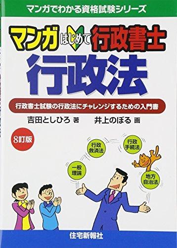 マンガはじめて行政書士 行政法 8訂版 (マンガでわかる資格試験シリーズ)