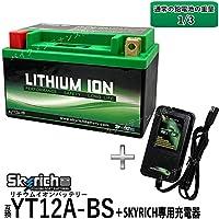 SKYRICH リチウムイオンバッテリー (YT12A-BS 互換)& 充電器セット スカイリッチ専用充電器 + リチウムイオンバッテリー HJT12A-FP 【互換 YT12A-BS FT12A-BS GT12A-BS】 SKYRICH社製 GSX1300R ハヤブサ ( 隼 ) GW-71A バンディット1200 BC-GV79A BC-GV79A EBL-GW72A FZ6-S TDM850 YZF-R1 ZX-10R ZXT00C バイクバッテリー