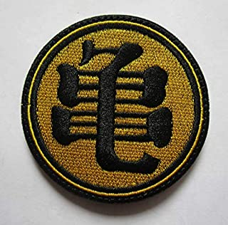 Turtle Symbol Dragon Ball Z DBZ GT Vegeta Piccolo Military Patch Fabric Embroidered Badges Patch Tactical Stickers for Clothes with Hook & Loop