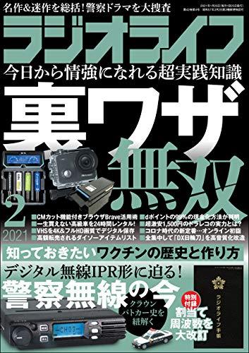 ラジオライフ2021年 2月号 [雑誌]