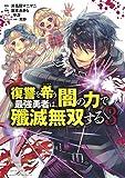 復讐を希う最強勇者は、闇の力で殲滅無双する 3 (ヤングジャンプコミックス)