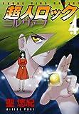 超人ロック ニルヴァーナ (4) (ヤングキングコミックス)