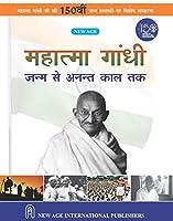 Mahatma Gandhi: Janam Se Anant Kal Tak