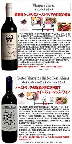 オーストラリアワイン6本セット 赤3本 白3本 750ml 6本