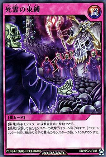 遊戯王カード 死霊の束縛 レア 驚愕のライトニングアタック!! RDKP02 通常罠 レア