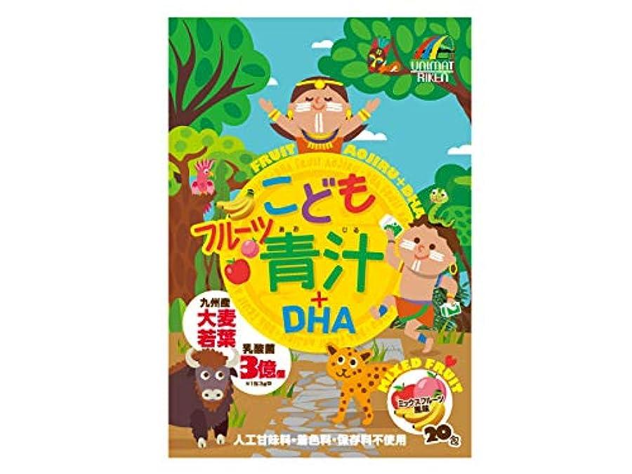 人類引き金極貧ユニマットリケン 子供フルーツ青汁+DHA 3g×20包