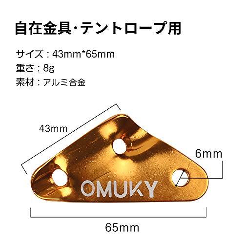 OMUKY(オムキー)『自在金具アルミロープストッパー』