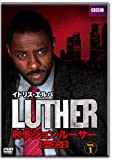 LUTHER/刑事ジョン・ルーサー2 DVD-BOX[DVD]