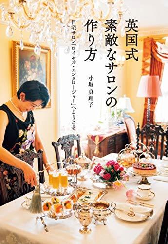 英国式 素敵なサロンの作り方: 自宅サロン「ロイヤル・エンクロージャー」へようこその詳細を見る