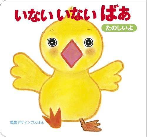 (Picture book of visual design) I'm fun - peek-a-boo (2010) ISBN: 4881082159 [Japanese Import]