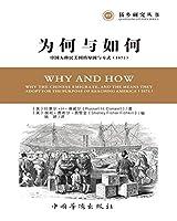 为何与如何:中国人移民美国的原因与方式(1871)