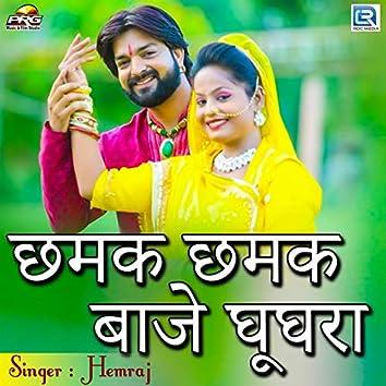 Chhamak Chhamak Baje Ghughra