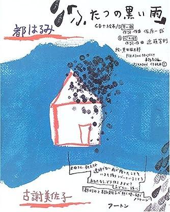 ふたつの黒い雨 (PIKADON CD絵本 (1))