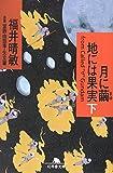 月に繭 地には果実〈下〉 (幻冬舎文庫)