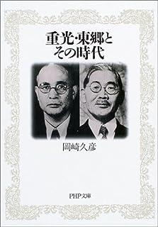 重光・東郷とその時代 (PHP文庫)