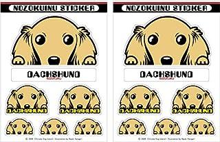 のぞく犬ステッカー [ダックス/ロング/クリーム] 犬 車 ステッカー 屋内/屋外対応 UV耐候性 光沢 強粘着 ダックス/ロング/クリーム 【2セット入り】
