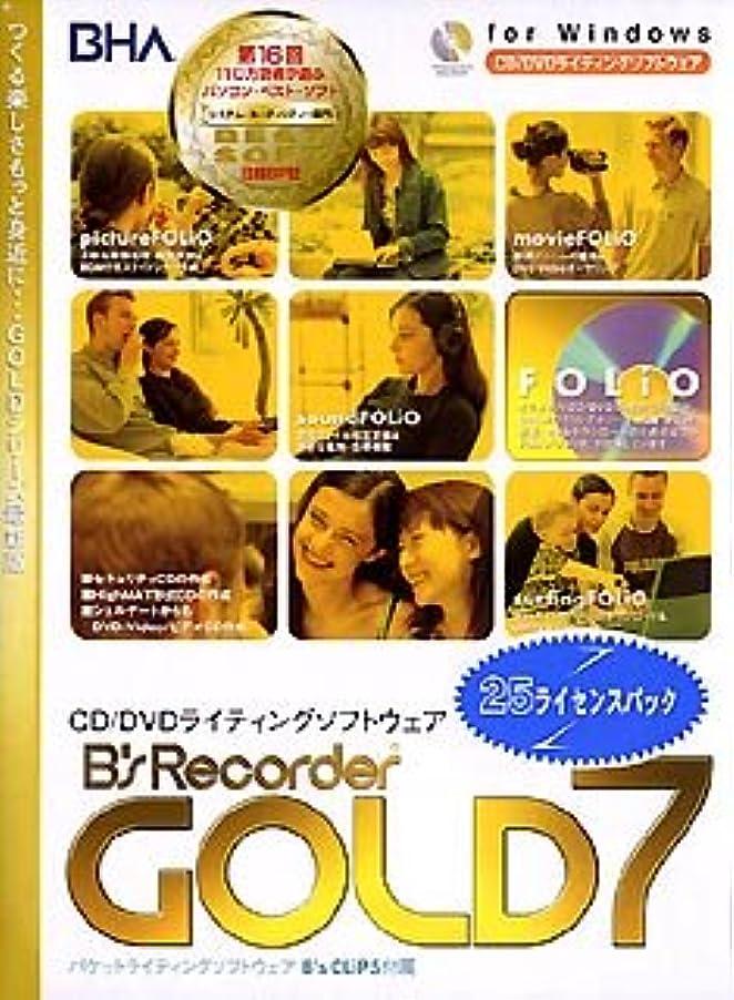 コンテンツ緊張署名B's Recorder GOLD 7 25ライセンスパック