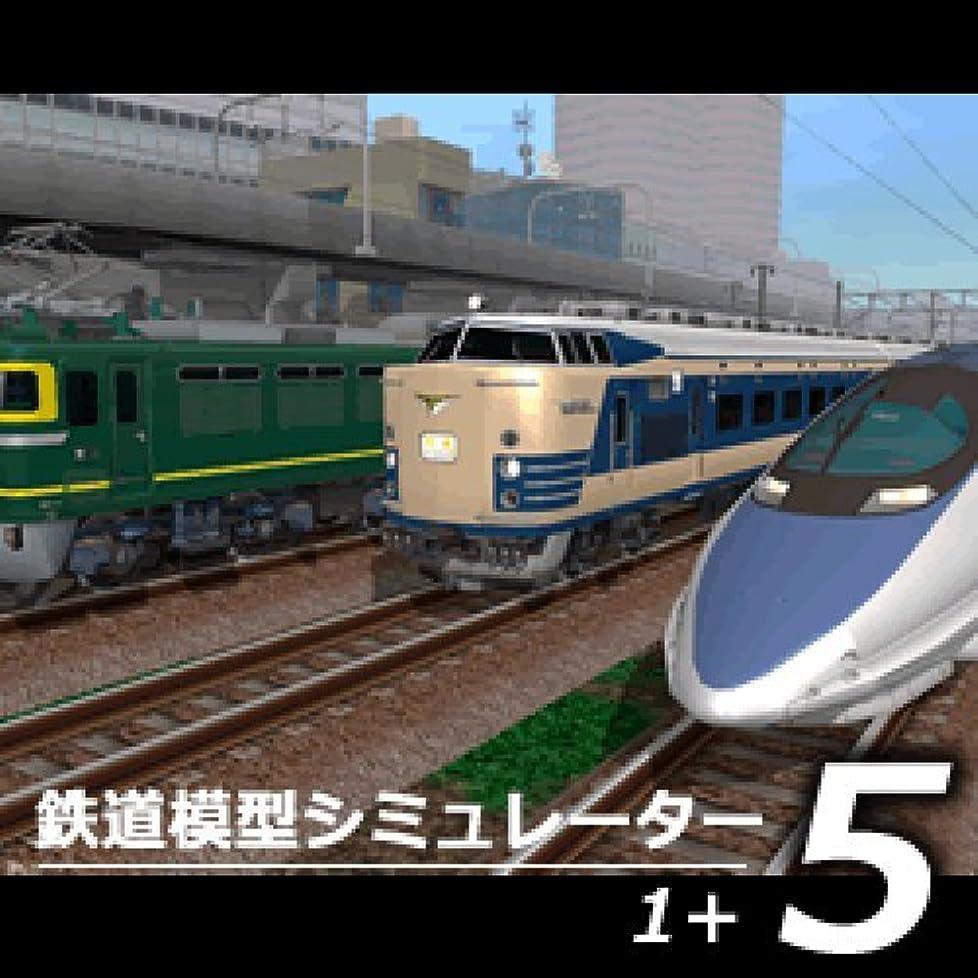 食用ポール作業鉄道模型シミュレーター5-1+ [ダウンロード]