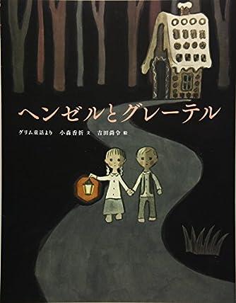 ヘンゼルとグレーテル―グリム童話より (ひきだしのなかの名作)