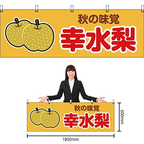 横幕 秋の味覚 幸水梨(黄) YK-81