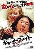 キャットファイト [DVD]