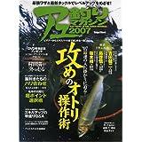 アユ釣りマガジン 2007 (Naigai Mook)