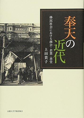 奉天の近代: 移民社会における商会・企業・善堂