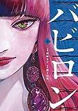 バビロン(下) (コミックDAYSコミックス)