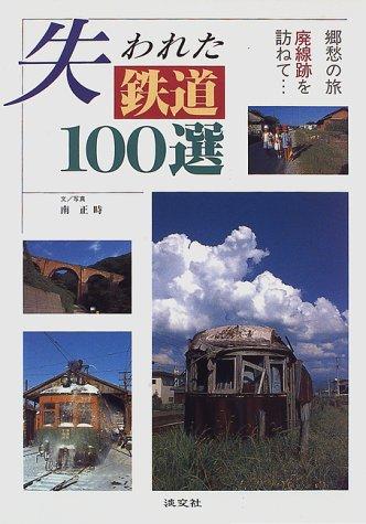 失われた鉄道100選―郷愁の旅 廃線跡を訪ねて…