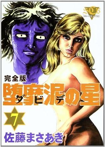 堕靡泥(ダビデ)の星―完全版 (7) (サニー・コミック文庫)