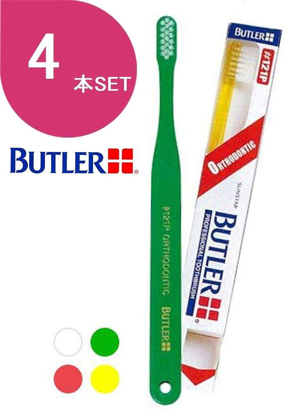 餌降下アイドルサンスター バトラー(BUTLER) 歯ブラシ 4本 #121P