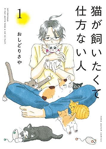 猫が飼いたくて仕方ない人(1) (ねこぱんちコミックス)