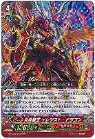 カードファイトヴァンガードG/ファイターズコレクション2016/G-FC03/013 炎帝龍王 イレジスト・ドラゴン RRR