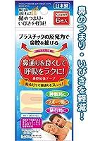 いびき軽減!鼻腔拡張テープ6枚入ベージュ日本産 Japan 【まとめ買い12個セット】 41-231