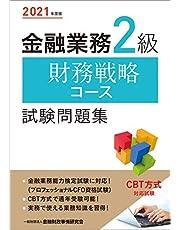 2021年度版 金融業務2級 財務戦略コース試験問題集