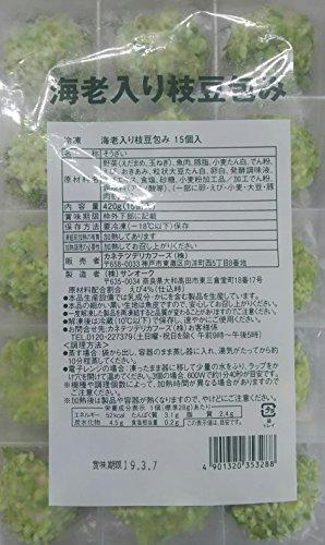 海老入り 枝豆 包み 15個×24P 業務用 蒸し物 冷凍