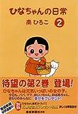 ひなちゃんの日常 2 (産経コミック)
